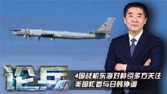 論兵·日韓攔截俄戰機爭地盤 背后或推進美俄大國競爭戰略