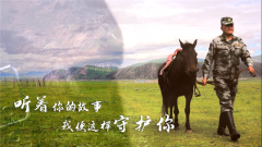 【温暖】守护民族团结之花 一名藏族军官的红色传承