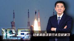 論兵·印度將首次舉行太空戰演習 各國應警惕太空軍事化