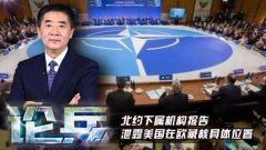 論兵·美國在歐藏核基地泄露 冷戰符號冒出水面