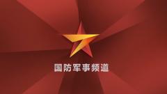 中央廣播電視總臺CCTV-7國防軍事頻道將于8月1日正式開播