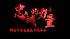 《军旅文化·大视野》 20190726 忠诚的力量 解放军总医院强军故事会