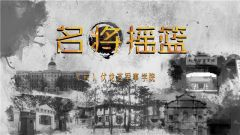 《讲武堂》 20190727 名将摇篮(六)伏龙芝军事学院
