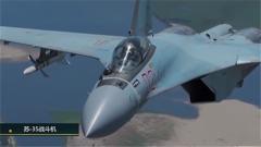 蘇-35戰機:單座雙發、超機動多用途的第四代半戰斗機