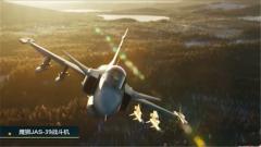 """""""鷹獅""""JAS-39戰斗機:在高速公路等有限條件下都可以起飛"""
