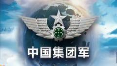 超燃!中国集团军最新宣传片 30秒足以被震撼