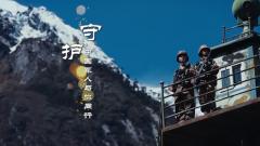 【第一军视】守护!中国军人与你同行