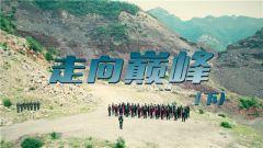 《中国武警》 20190728 走向巅峰(下)