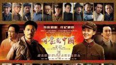 电视剧《可爱的中国》彰显不忘初心的信仰力量