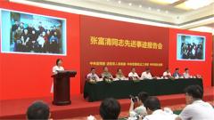 张富清同志先进事迹报告会在京举行