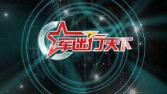 國防軍事頻道推出全新軍事探秘節目《軍迷行天下》