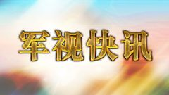 中央军委主席习近平签署通令 给4名个人、1个单位记功