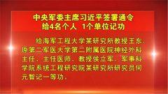 中央军委主席习近平签署通令 给4名个人 1个单位记功