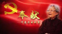 叶惠芳:倾其所有追随党 奉献一生映丹心