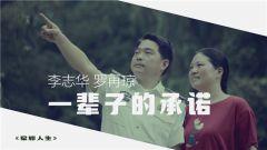 《軍旅人生》 20190730 李志華 羅再瓊:一輩子的承諾