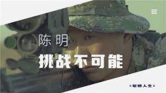 《軍旅人生》 20190731 陳明:挑戰不可能