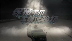 《军事纪实》 20190731 探秘军用车辆试验场(下)