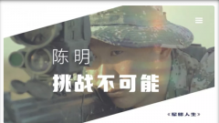 《军旅人生》 20190731 陈明:挑战不可能