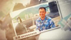 """【最美新时代革命军人】张磊:我为""""大洋杀手""""指方向"""