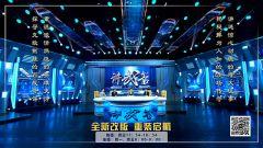CCTV-7《講武堂》欄目全新改版重裝啟航!