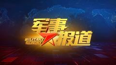 國防軍事頻道正式開播 《軍事報道》全新上線