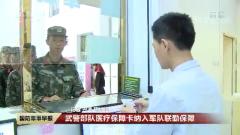 武警部队医疗保障卡纳入军队联勤保障