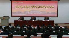 武警部队首批军事职业教育在线课程发布上线