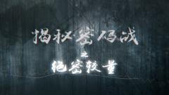 《讲武堂》 20190804 揭秘密码战之绝密较量