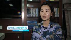 郭燕:也门撤侨牵手照爆红 我代表的是中国海军