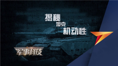 《军事科技》 20190806 揭秘坦克机动性