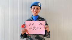 """第18批赴黎维和多功能工兵分队 """"七夕""""表白祖国亲人"""