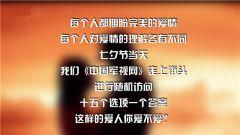【軍視V話】七夕節,軍人的愛情笑中帶淚,可甜可咸!