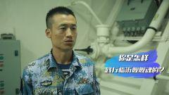 海軍臨沂艦艦員:戰艦就是我的家 我與戰艦共成長