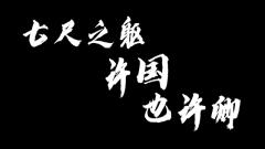 一名军嫂七夕的浪漫宣言