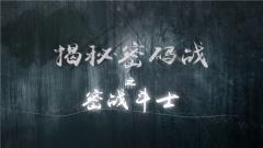 《讲武堂》 20190811 揭秘密码战之密战斗士