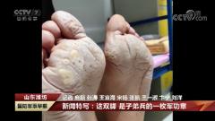 新闻特写:这双脚 是子弟兵的一枚军功章