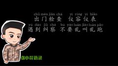 """《張小花囧事》第一集:張小花與糾察的""""愛恨情仇"""""""