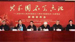 《共和国不会忘记》书画展开幕式在京举行