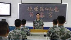 陆军第79集团军某旅官兵利用身边红色资源引导官兵铭记历史 珍惜和平