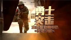 《军事纪实》 20190815 勇士突击——直击反劫机中队反恐训练
