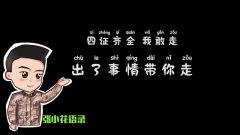 """《張小花囧事》第二集:張小花與""""派車單"""""""