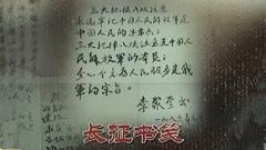 【长征书笺】李聚奎:直向着一个坚定的方向