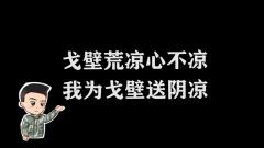 """《張小花囧事》第六集:小花和戈壁""""杠""""上了"""