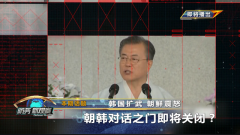 《防务新观察》20190819韩国扩武 朝鲜震怒 朝韩对话之门即将关闭?