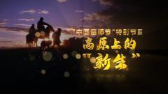 """《军事纪实》20190819 """"中国医师节""""特别节目 高原上的""""新生"""""""