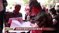 武警医疗服务队赴贫困村寨义诊