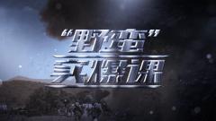 """《军事纪实》 20190821 """"野蛮""""实爆课"""