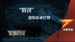 """《軍事科技》20190821""""數說""""國際軍事比賽"""
