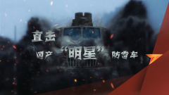 """《軍迷行天下》20190821直擊國產""""明星""""防雷車"""