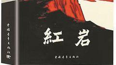 傲骨写忠诚——经典军事文学作品《红岩》赏析